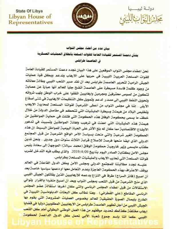 بيان عدد من الأعضاء لدعم الجيش 9ابريل ص 2
