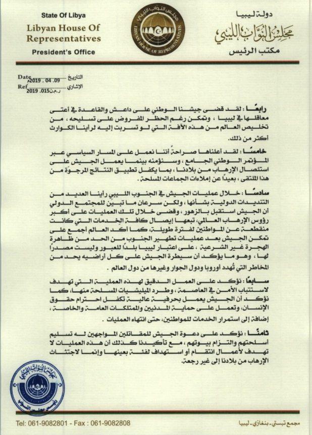 كتاب الرئيس لرئيس مجلس الأمن الدولي ص2