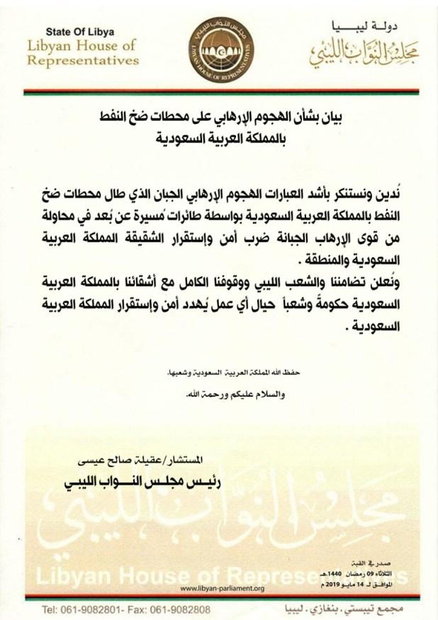 بيان رئيس مجلس النواب بشان الهجوم على مضخات النفط بالسعودية