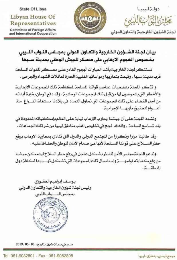 بيان لجنة الخارجية بشأن هجوم سبها الإرهابي