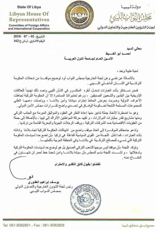 خطاب لجنة الخارجية للجامعة العربية بشأن التدخل التركي