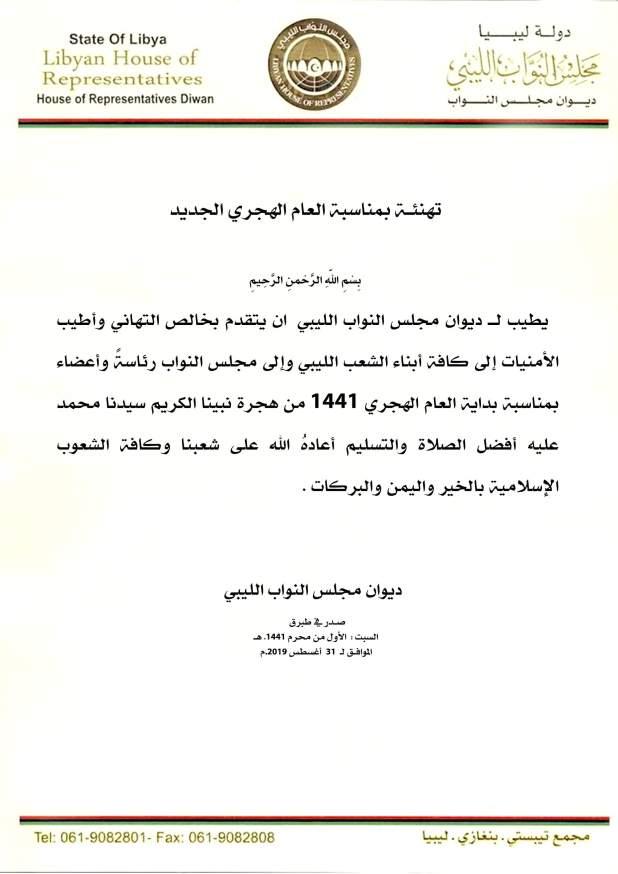 ديوان مجلس النواب يهنئ الشعب الليبي بالعام الهجري الجديد