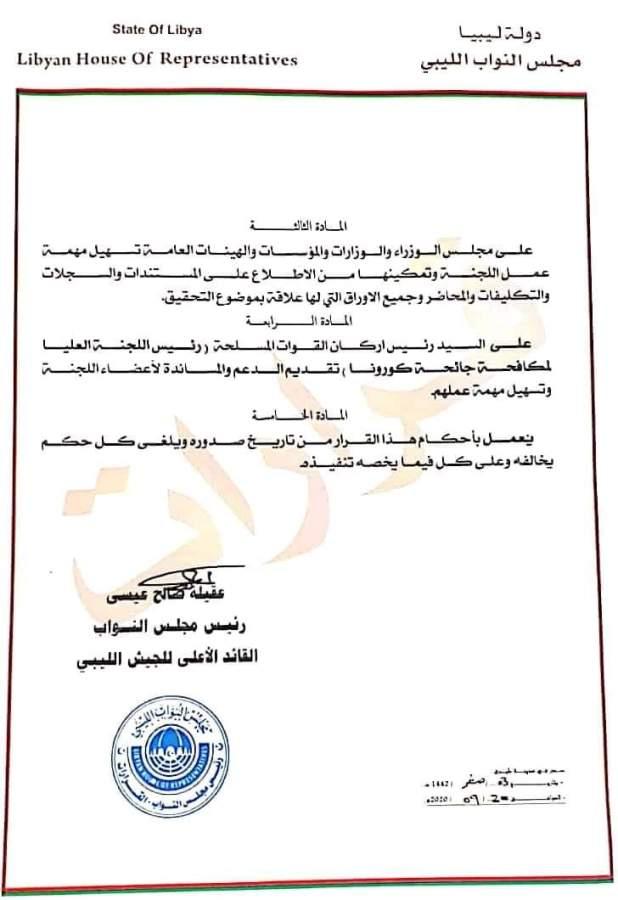 قرار الرئيس بتشكيل لجنة تحقيق في مصروفات كورونا