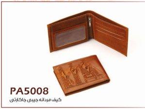 کیف جیبی مردانه-جاکارتی