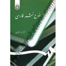 تطور متون نثر فارسی نیمسال اول 95-96