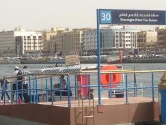 Water Taxi Station.