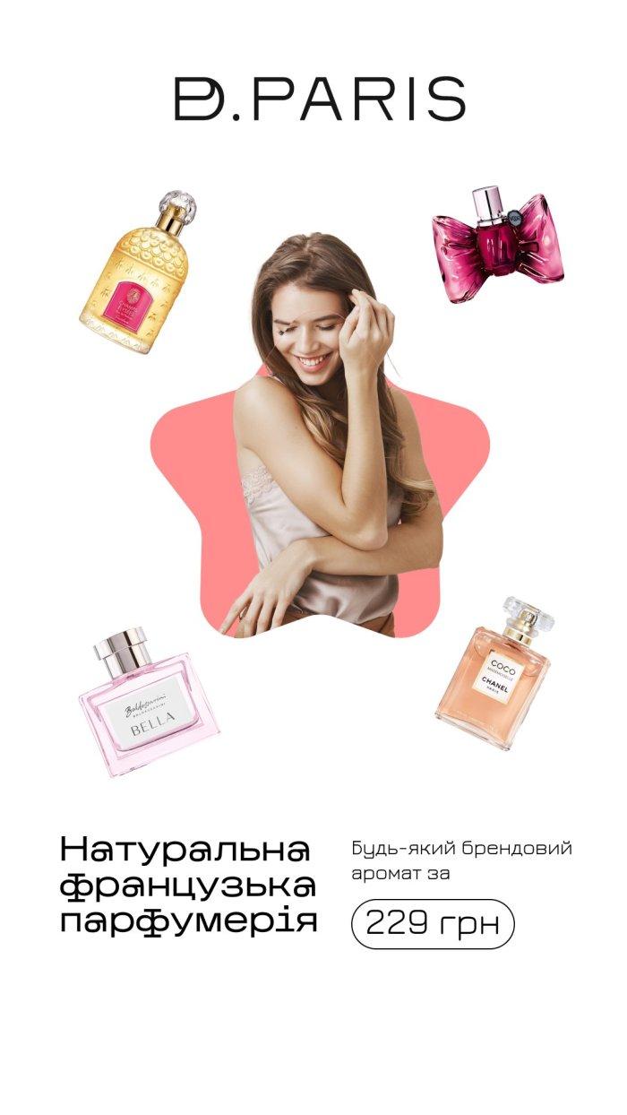 парфюмерия запорожья