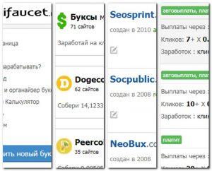 Ifaucet.net