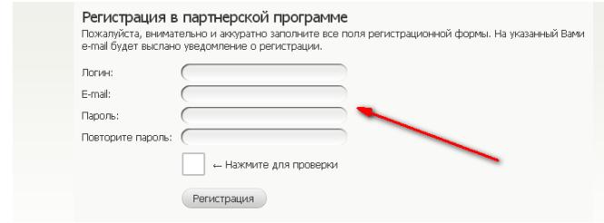 регистрация в партнерской программе BestChange