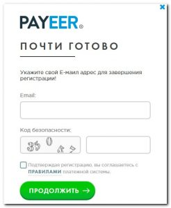 электронный адрес в Payeer