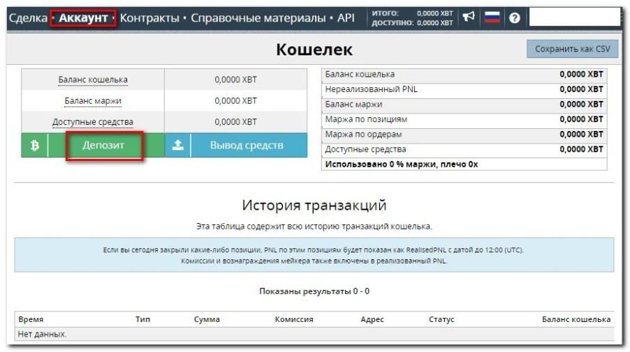 пополнение и вывод средств на BitMex