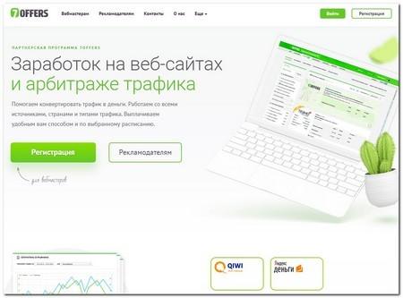 7Offers.ru