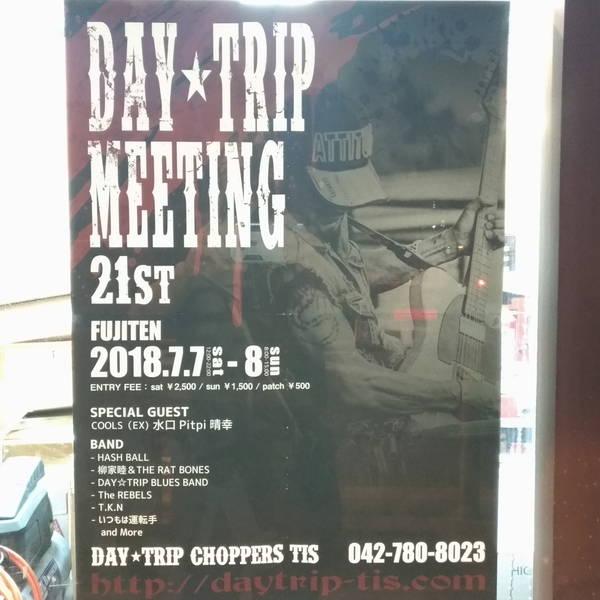 デイトリップミーティング は延期に 7/7-8 から→8/11-12 に DAY TRIP MEETING 21th 2018