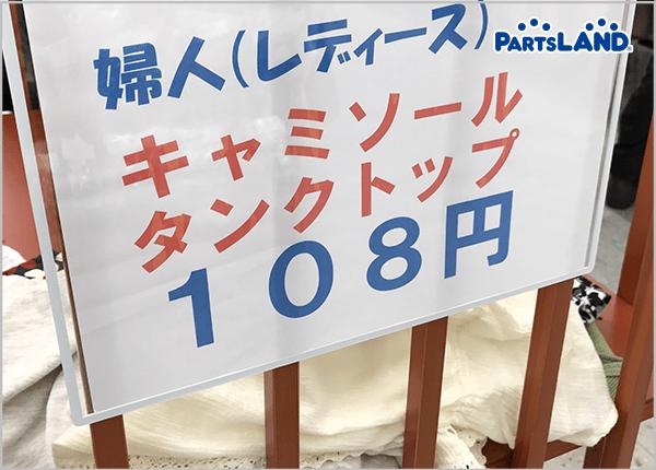 大人気コーナー♡おしゃれブディク(๑・̑◡・̑๑)| オフハウス 秦野店