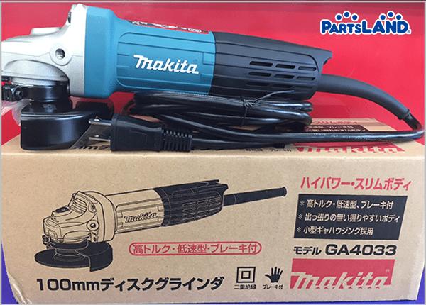 makita 100mm ディスクグラインダ GA4033| ガレージオフ 秦野店