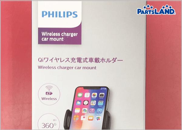 PHILIPS Qi ワイヤレス充電式車載ホルダー| ガレージオフ 八王子堀之内店