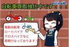 #仮面ライダーキバ テンションフォルテッシモ!(ご主人様はそうでもない)| ホビーオフ 秦野店