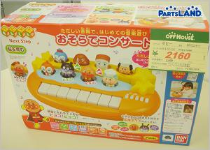 鍵盤に合わせて人形がピョコ!ピョコ!| オフハウス 三和西橋本店