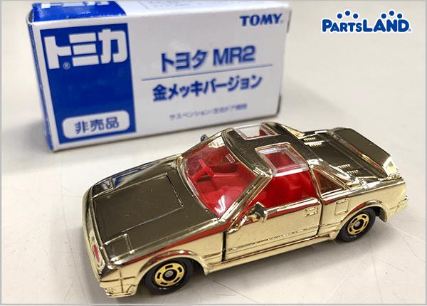 TOMIKA トミカ  金メッキ トヨタ MR-2 非売品| ガレージオフ 湘南平塚店
