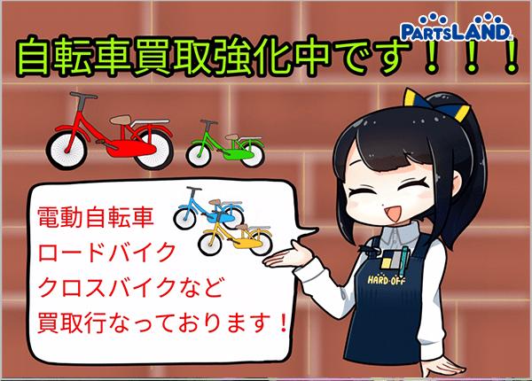 自転車買取強化中です!| ガレージオフ 八王子堀之内店