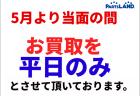 ☆Wiiプロコン☆| ホビーオフ 秦野店