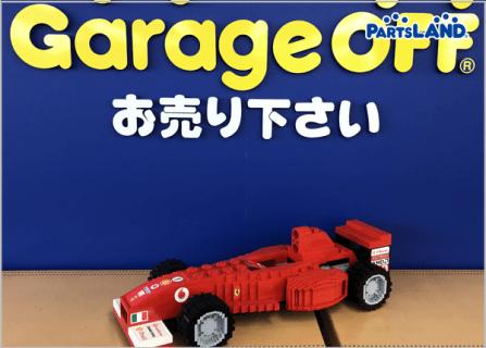 レゴブロック フェラーリF1| ガレージオフ 湘南平塚店