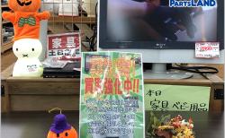 ハロウィン 秋冬もの買取開始!| オフハウス 湘南平塚店