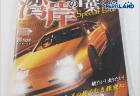 チビッコレーサー レーシングカート| ガレージオフ 八王子堀之内店