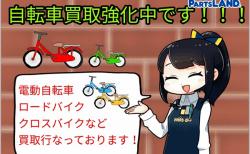 自転車がほしいです!!!買取ってますよ!| オフハウス 三和西橋本店