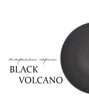 Тарелки серии Black Volcano