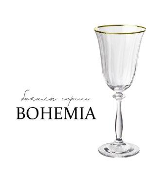Бокалы Bohemia
