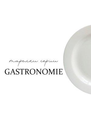 Тарелки серии Gastronomie