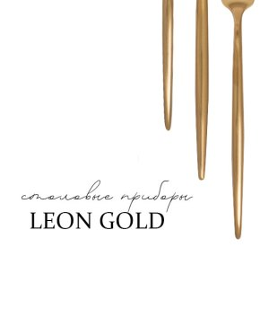 Серия Leon Gold