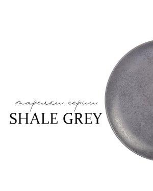 Тарелки серии Shale Grey