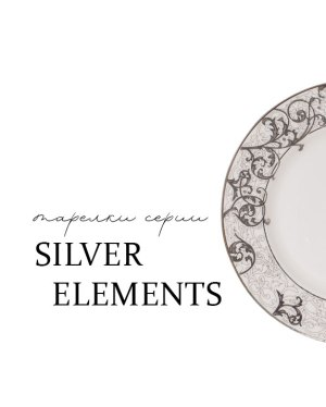 Тарелки серии Silver Elements