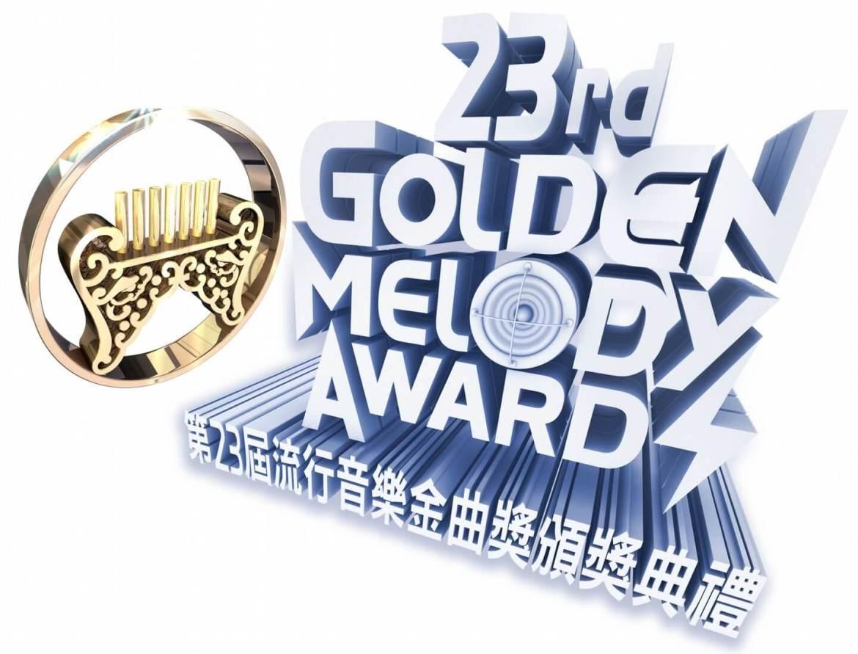 第23屆金曲獎流行音樂類得獎名單