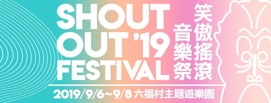 卡司集結國際大團 全台首創辦在遊樂園的音樂祭