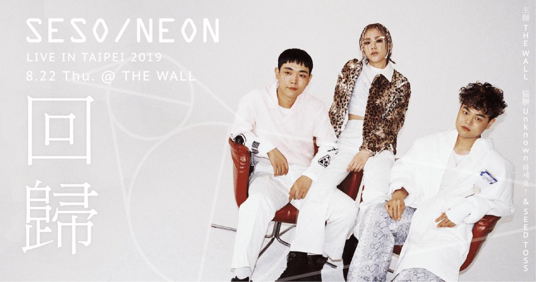 Se So Neon 強勢回歸 台灣專場將與拍謝少年共演