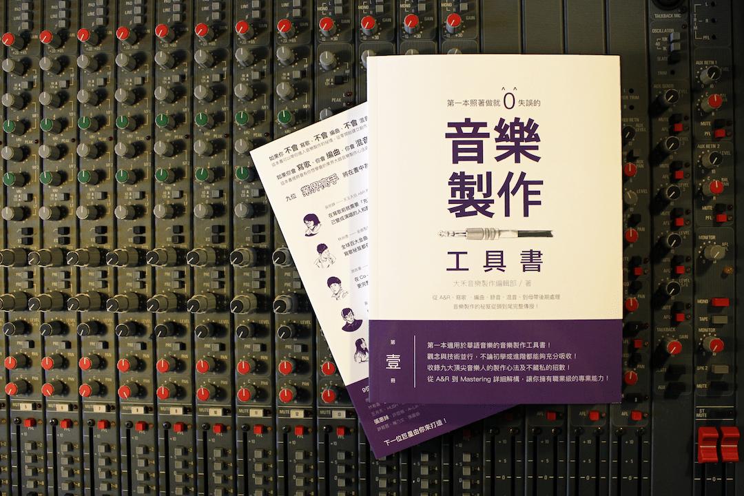 音樂職人大推這本書 讓你在家也能持續學習做好音樂