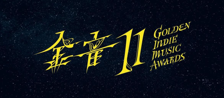 第11屆金音創作獎得獎名單 11th Golden Indie Music Awards Winners List