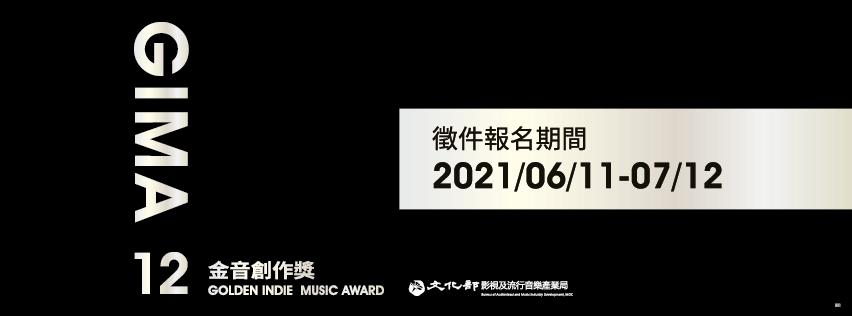 第12屆金音創作獎開始報名 增訂規則鼓勵幕後工作者