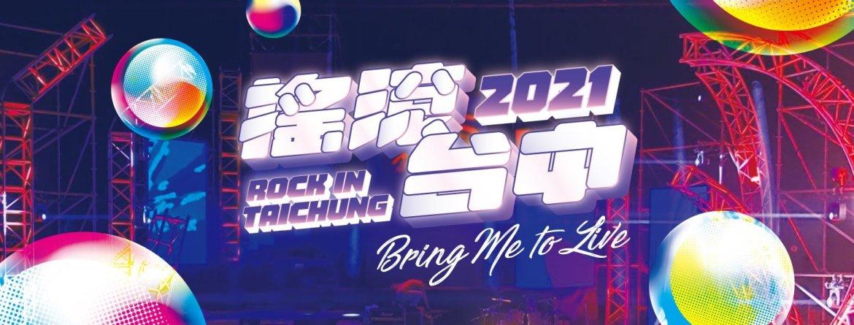初秋最大線上音樂盛會 「2021 搖滾台中」9/24起重磅登場