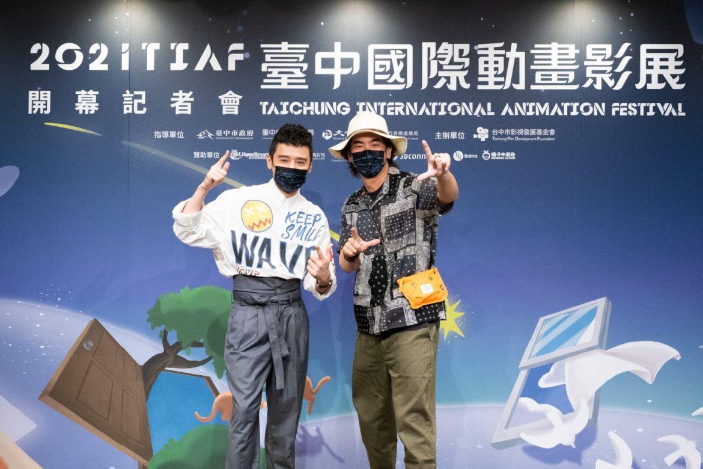 2021台中國際動畫影展盛大開幕 柯有倫、邱志宇分享與動畫片的淵源