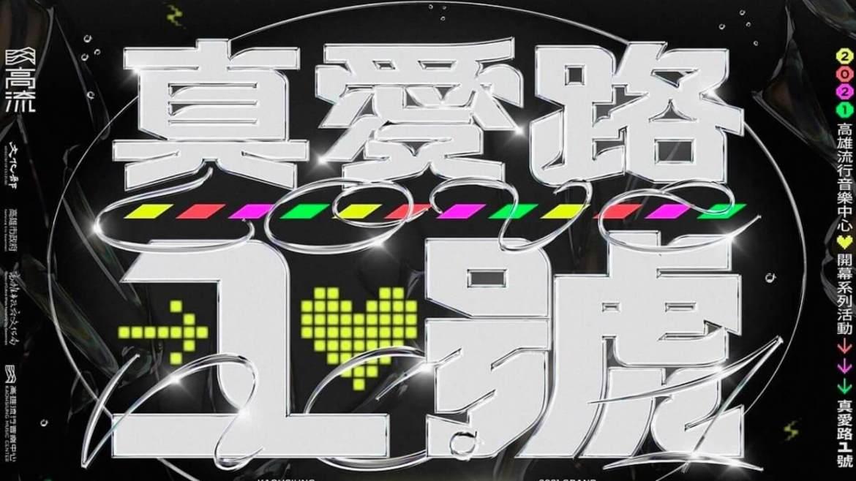 高雄流行音樂中心盛大開幕 「真愛路1號」邀你尋找音樂真愛