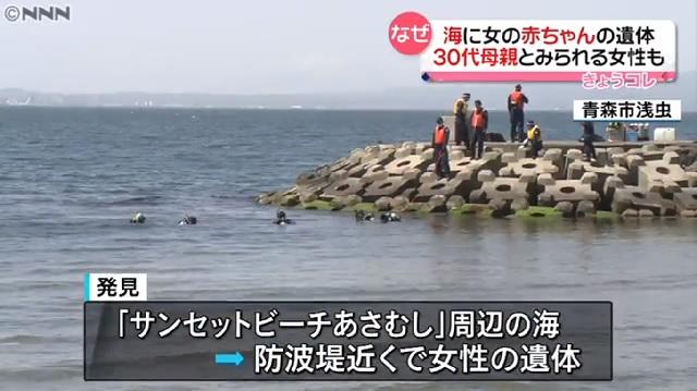 【産後鬱で心中か】海で乳児遺体と母親とみられる女性遺体を発見【青森県青森市】