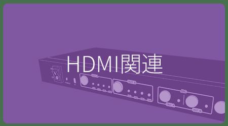 HDMI関連