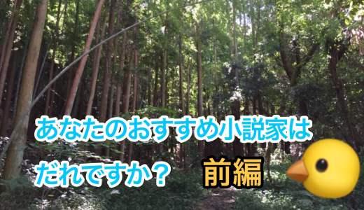 面白さ果汁100%!伊坂幸太郎のおすすめ小説14選![前編6冊]