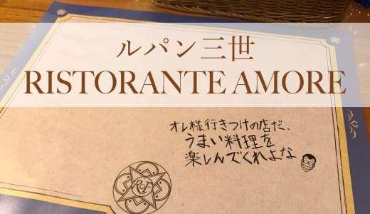 【USJ・ルパン】今更ながら『ルパン三世リストランテ・アモーレ』に行ってきた!【クールジャパン2019】