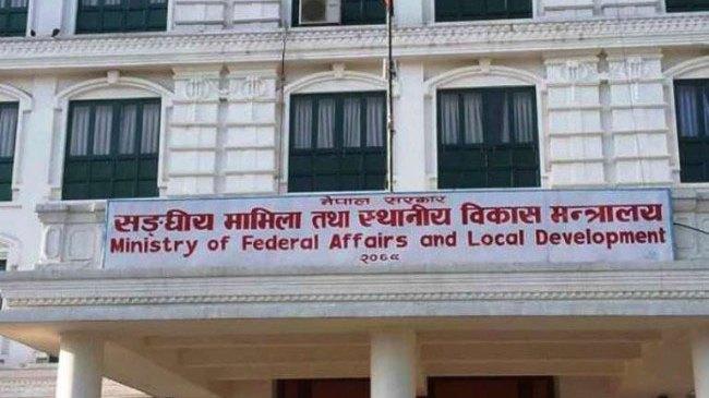 स्थानीय तहमा कर्मचारी व्यवस्थापनः नगरपालिका र गाउँपालिकामा ७० कर्मचारी