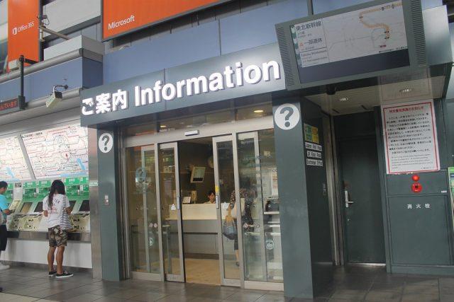 Oficina de JR en Hamamatsucho